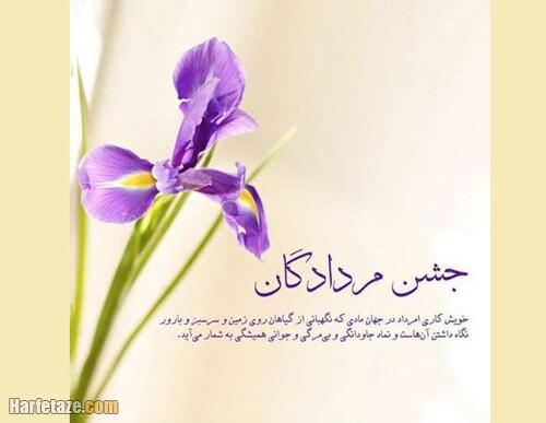 متن تبریک جشن امردادگان 1400 + عکس نوشته پروفایل جشن امردادگان مبارک