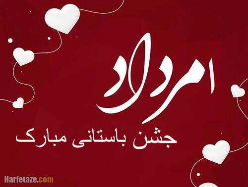 عکس نوشته تبریک جشن امردادگان