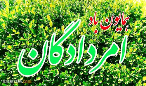پیام و متن تبریک جشن امردادگان به همراه عکس نوشته و پروفایل