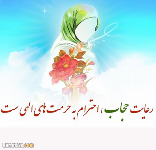 عکس نوشته زیبا برای تبریک روز عفاف و حجاب به دوست و رفیق چادری ام و محجبه ام