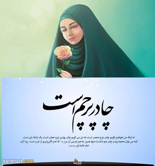 یام تبریک روز عفاف و حجاب