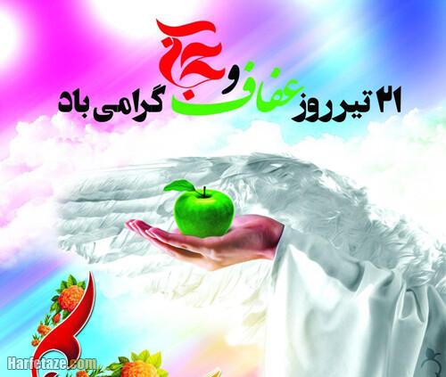 عکس نوشته زیبا برای تبریک روز عفاف و حجاب به دختر چادری ام