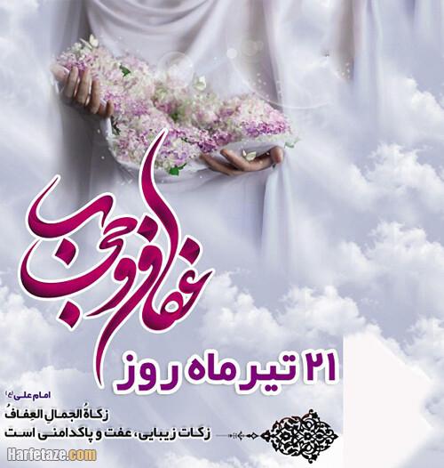 اس ام اس تبریک روز عفاف و حجاب