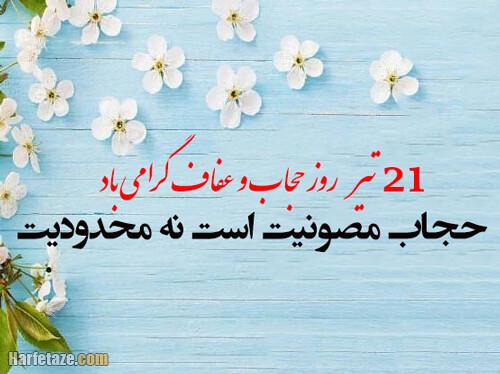 عکس نوشته تبریک روز عفاف و حجاب به مادرم و خواهرم و دخترم و دوست و رفیق