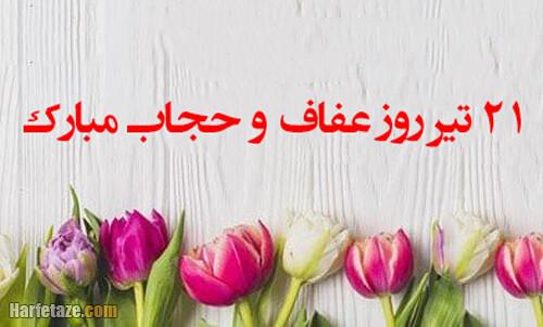 متن ادبی تبریک روز عفاف و حجاب 1400 + عکس نوشته روز عفاف و حجاب مبارک