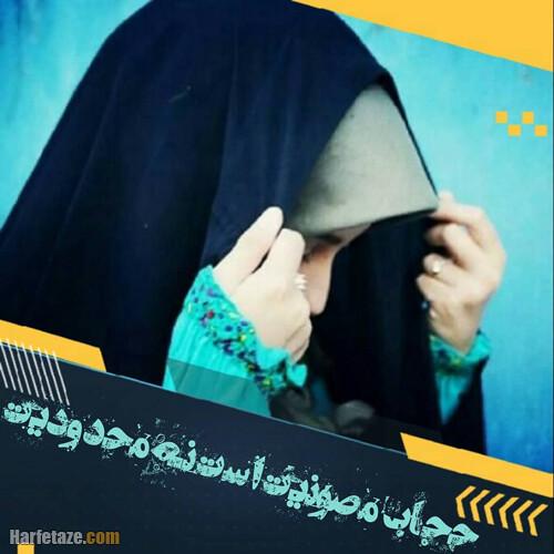 عکس نوشته روز عفاف و حجاب