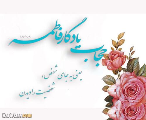 عکس پروفایل و عکس استوری تبریک روز عفاف و حجاب