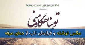 جملات زیبا از فرازهای دعای عرفه + عکس پروفایل و عکس نوشته دعای عرفه