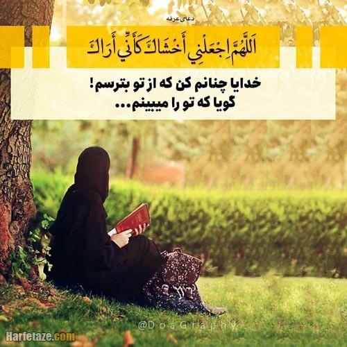 عکس پروفایل دعای عرفه 1400