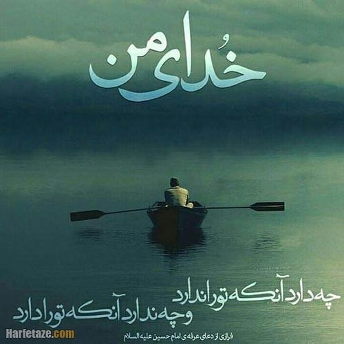 عکس نوشته دعای عرفه 1400