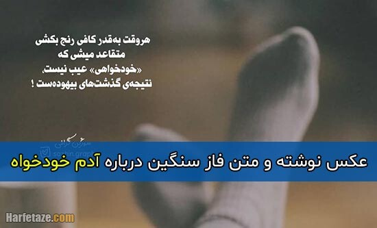 متن فاز سنگین درباره آدم خودخواه + عکس پروفایل و عکس نوشته با موضوع خودخواهی