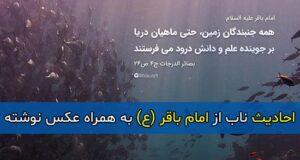 جملات ناب امام باقر (ع) + عکس پروفایل و عکس نوشته احادیث حضرت باقر علیه السلام