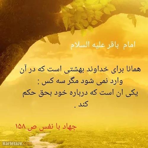 عکس نوشته احادیث امام باقر 1400