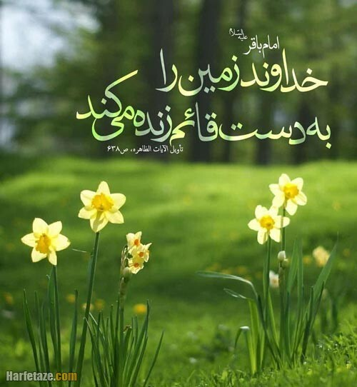 عکس پروفایل احادیث امام باقر 1400
