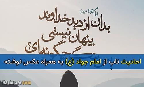 جملات ناب امام جواد (ع) + عکس پروفایل و عکس نوشته احادیث حضرت جواد علیه السلام