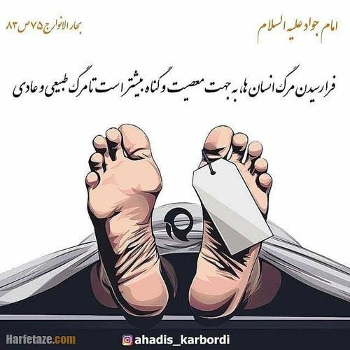 عکس نوشته احادیث امام جواد 1400