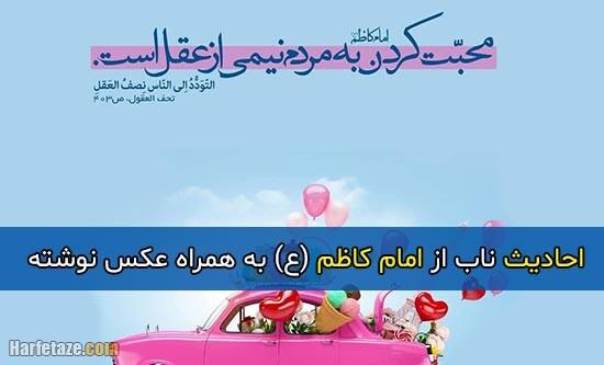 جملات ناب امام کاظم (ع) + عکس پروفایل و عکس نوشته احادیث حضرت کاظم علیه السلام