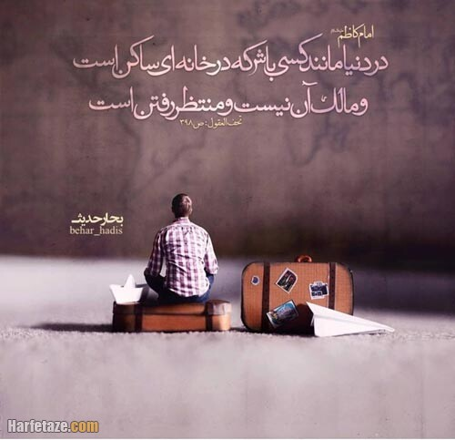 عکس نوشته حیث امام کاظم