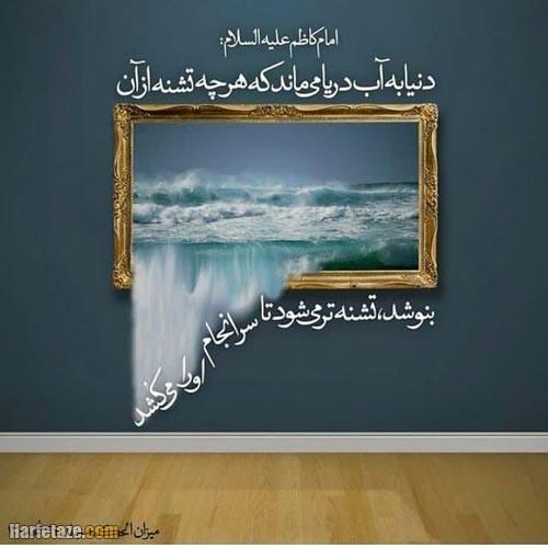 عکس پروفایل حیث امام کاظم