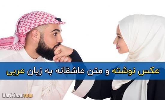 متن عاشقانه عربی + عکس پروفایل و عکس نوشته عربی با ترجمه فارسی