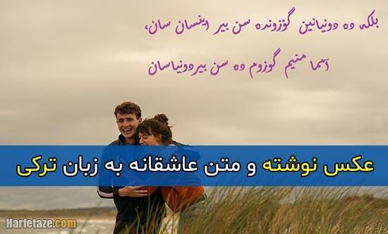 متن عاشقانه ترکی + عکس پروفایل و عکس نوشته ترکی با ترجمه فارسی