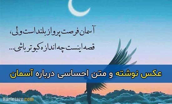 متن زیبا درباره آسمان + عکس پروفایل و عکس نوشته با موضوع آسمان