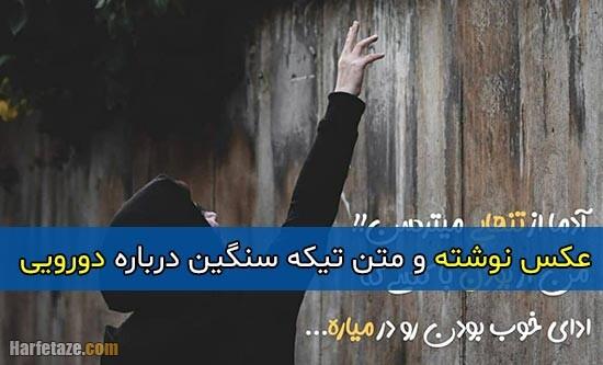 متن فاز سنگین درباره آدم دورو + عکس پروفایل و عکس نوشته با موضوع دورویی