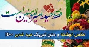 متن تبریک عید غدیر ۱۴۰۰ + مجموعه عکس پروفایل و عکس نوشته های عید غدیر