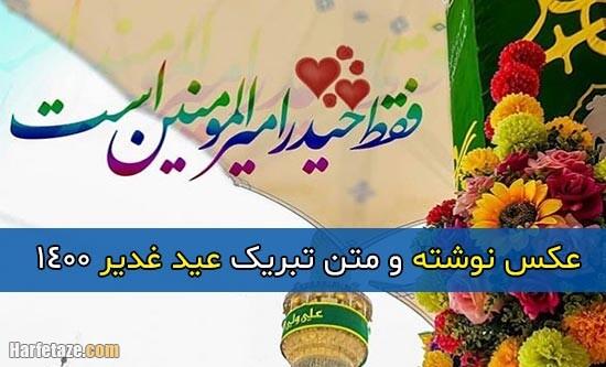 متن تبریک عید غدیر 1400 + مجموعه عکس پروفایل و عکس نوشته های عید غدیر