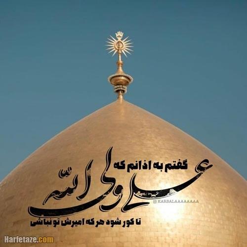 عکس نوشته عید غدیر 1400
