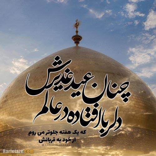 عکس پروفایل عید غدیر 1400