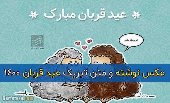 پیامک و متن ادبی تبریک عید قربان 1400 + عکس نوشته عید قربان مبارک 2021