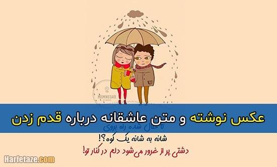 متن عاشقانه درباره قدم زدن + عکس پروفایل و عکس نوشته قدم زدن عاشقانه