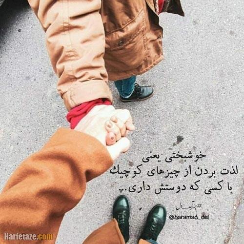 عکس نوشته عاشقانه قدم زدن
