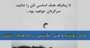 متن انگیزشی درباره هدف + عکس پروفایل و عکس نوشته با موضوع اهداف زندگی