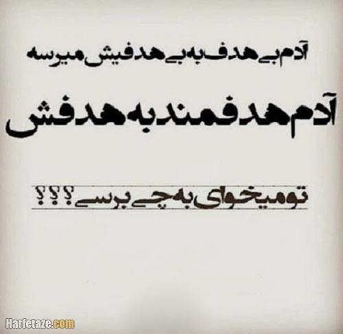 عکس پروفایل درباره هدف 1400