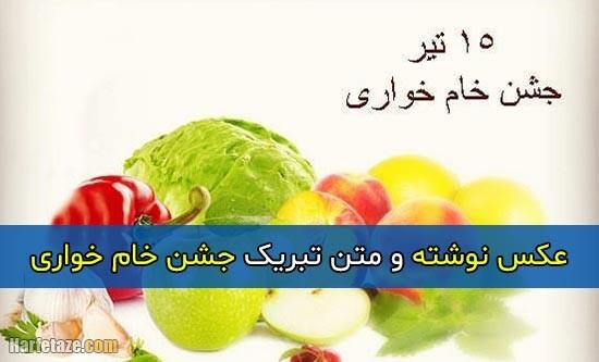 متن تبریک جشن خام خواری 1400 + مجموعه عکس نوشته های روز جشن خام خواری