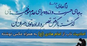 جملات ناب امام هادی (ع) + عکس پروفایل و عکس نوشته احادیث حضرت هادی علیه السلام