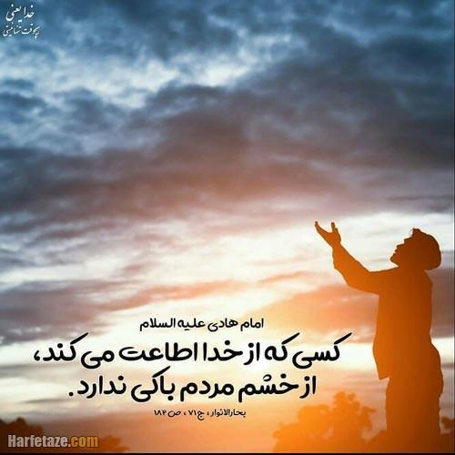 عکس نوشته احادیث امام هادی