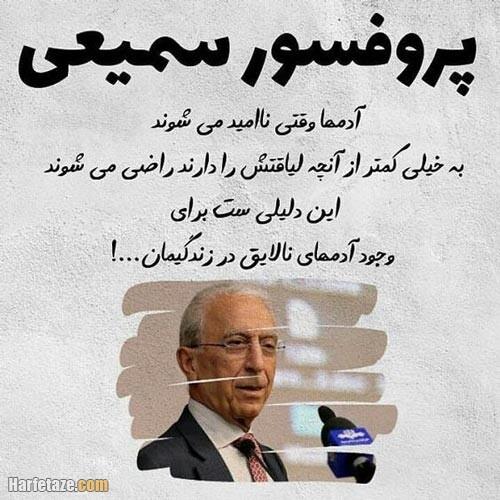 عکس پروفایل جملات پرفسور سمیعی 1400