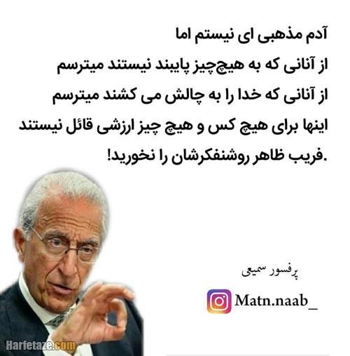 عکس نوشته جملات پرفسور سمیعی 1400