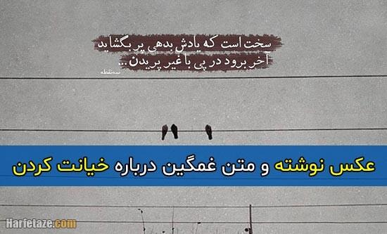 متن غمگین درباره خیانت + عکس پروفایل و عکس نوشته با موضوع خیانت کردن