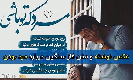 متن فاز سنگین مرد باش + عکس پروفایل و عکس نوشته با موضوع مرد بودن