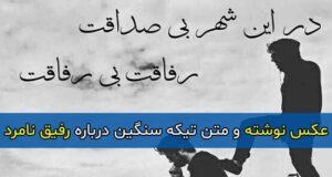 متن تیکه سنگین درباره رفیق نامرد + عکس پروفایل و عکس نوشته با موضوع نامردی رفیق