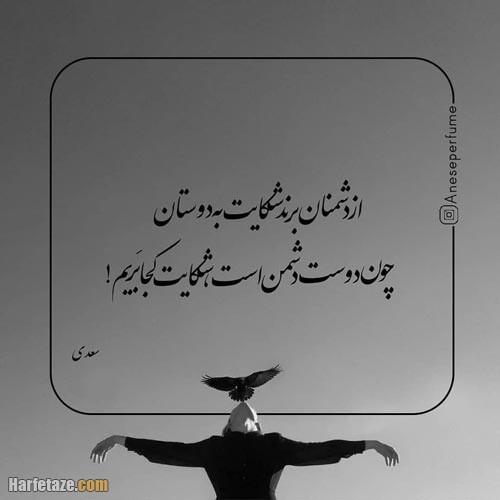 عکس نوشته رفیق نامرد 1400