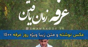 پیامک و متن تبریک روز عرفه ۱۴۰۰ + عکس نوشته روز عرفه و روز نیایش مبارک