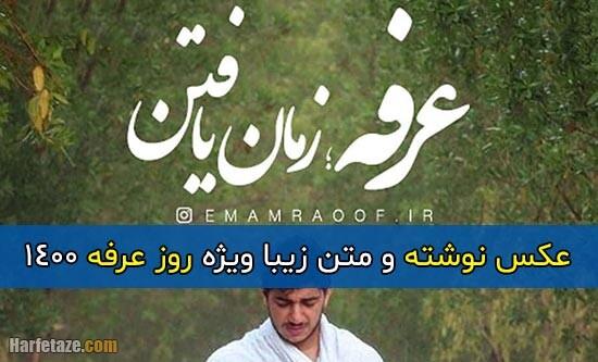 پیامک و متن تبریک روز عرفه 1400 + عکس نوشته روز عرفه و روز نیایش مبارک 2021