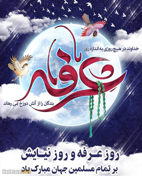 عکس پروفایل روز عرفه 1400