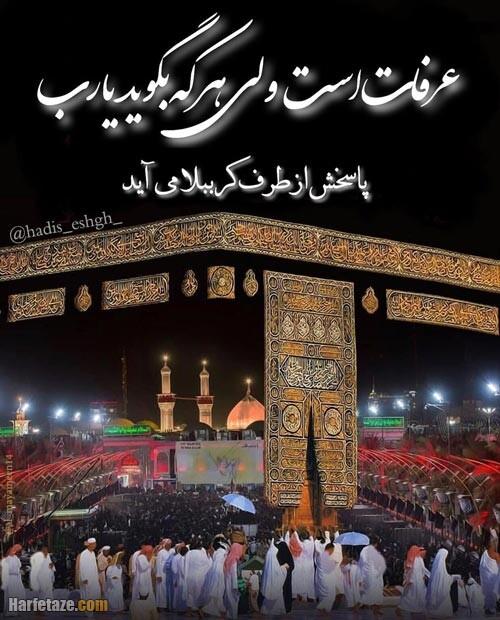 عکس نوشته روز عرفه 1400