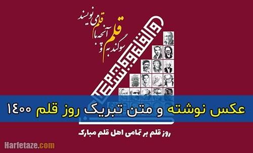 پیامک و متن ادبی تبریک روز قلم 1400 + عکس نوشته روز قلم مبارک پروفایل استوری